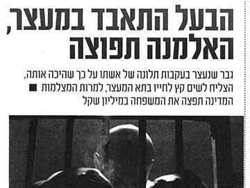 הבעל המכה התאבד - ידיעות ראשל''צ