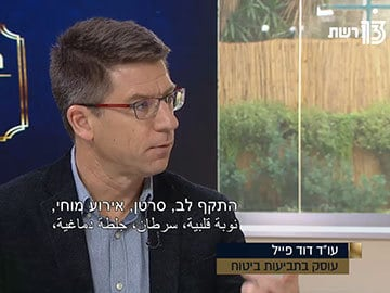 """עו""""ד דוד פייל בראיון לתכנית """"פרקליטים עד הבית"""" בערוץ ברשת 13"""