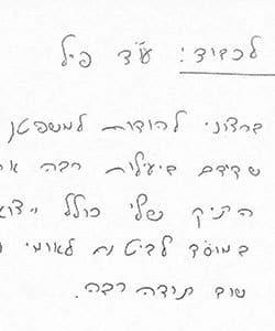 מכתב המלצה למשרד עורכי דין פייל