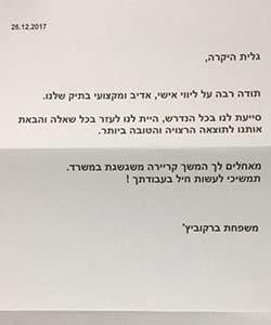 מכתב-תודה-ליעל-כהן
