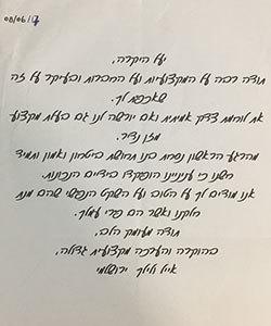 מכתב-המלצה-יעל-כהן