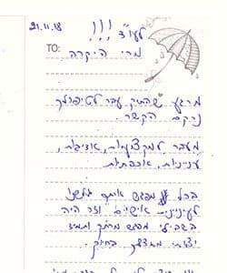 מכתב תודה פייל