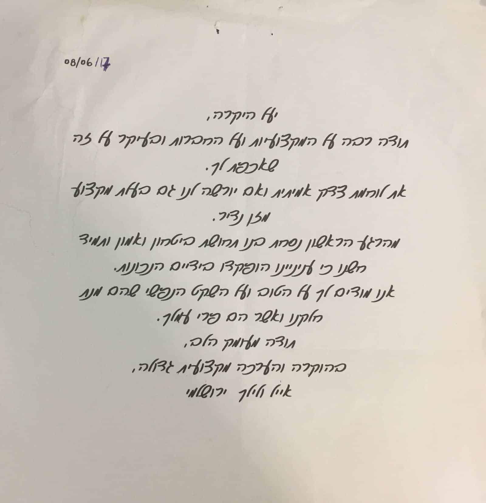 מכתב-המלצה-יעל-כהן-19.7.18-1