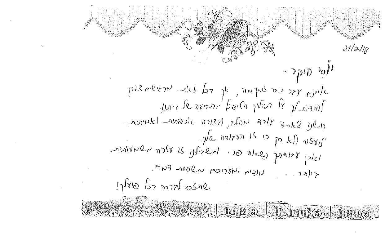 מכתב המלצה מוצפי