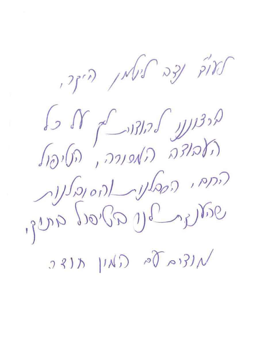 מכתב-תודה-אל-נדב-ליטמן-ומשרד-עורכי-דין-פייל