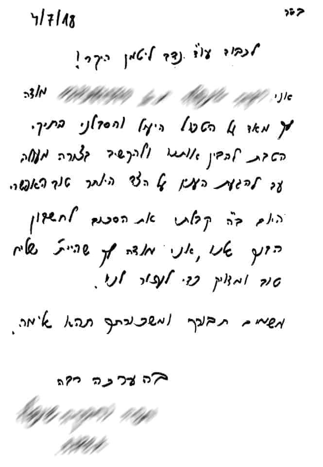 מכתב-תודה-אל-נדב-פייל-ושות