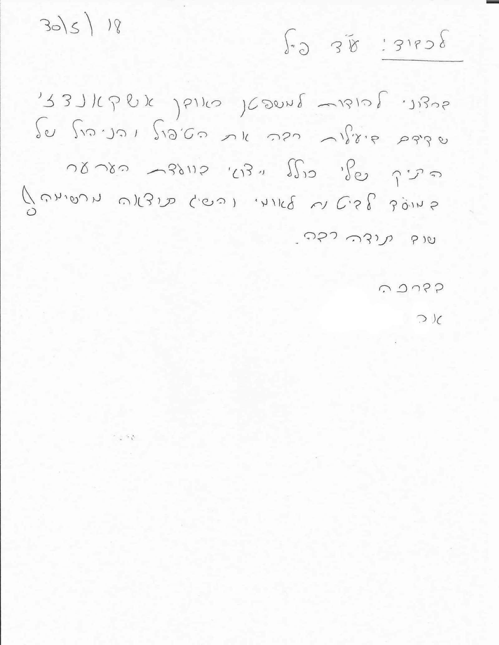 מכתב-תודה-פייל-ושות