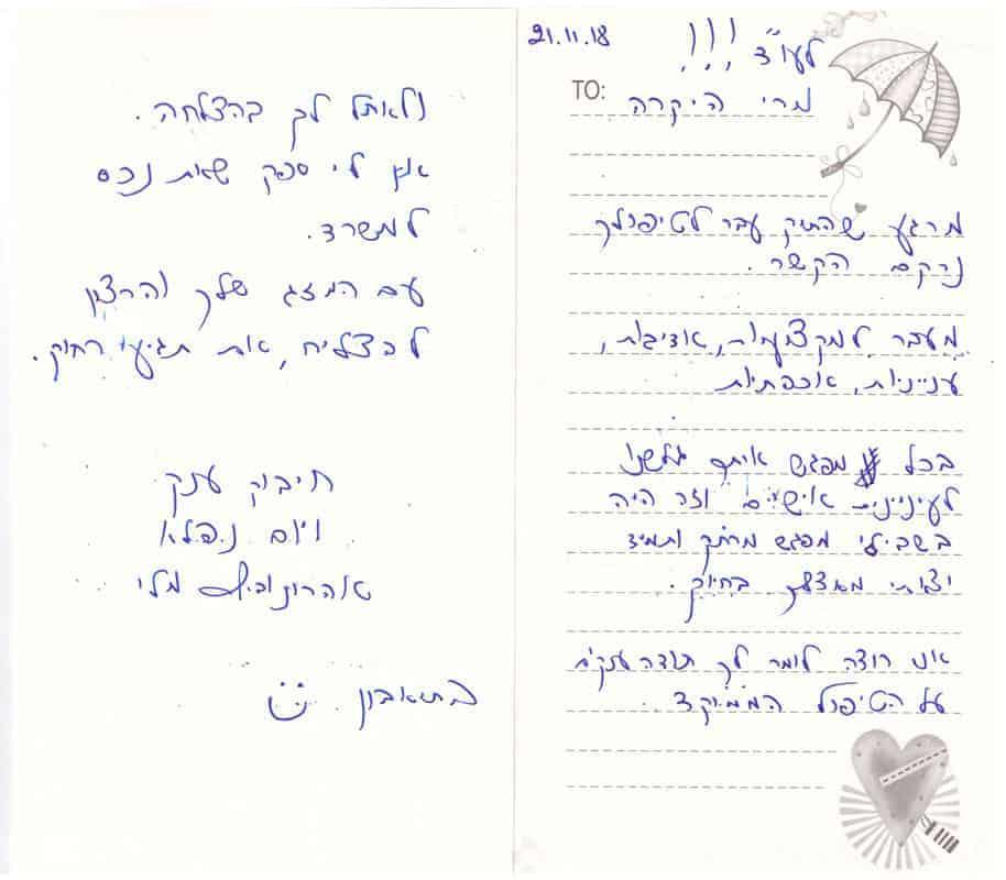 מכתב-תודה-29.11.18