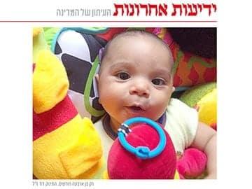 """תביעה: התינוק הושאר בממ""""ד הלוהט - ונפטר"""