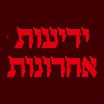 לוגו ידיעות אחרונות