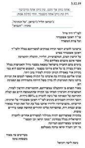 מכתב המלצה / תודה לעורך דין דוד פייל וצוות המשרד מאת משפחת טופז