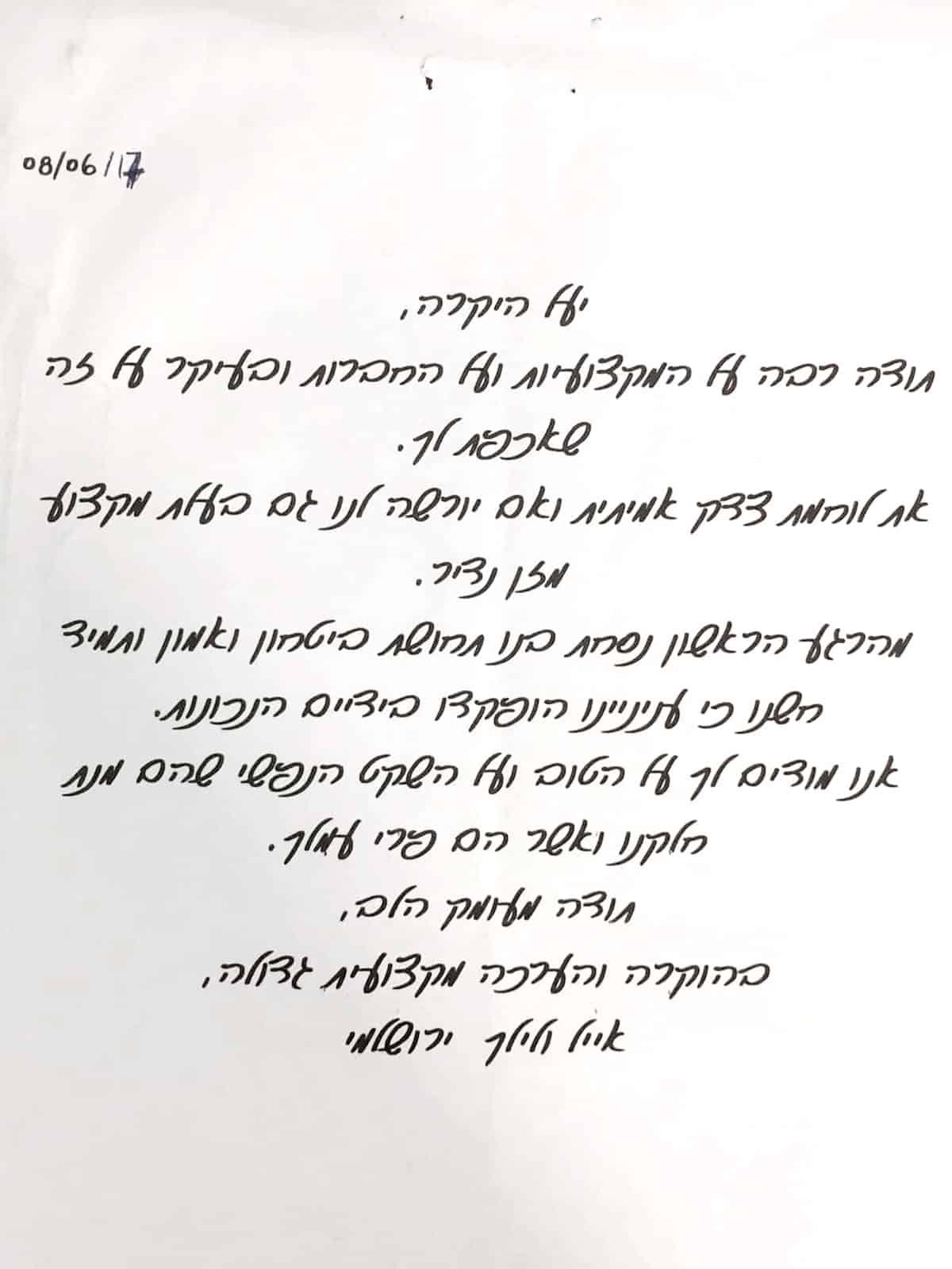 מכתב-המלצה-יעל-כהן-19.7