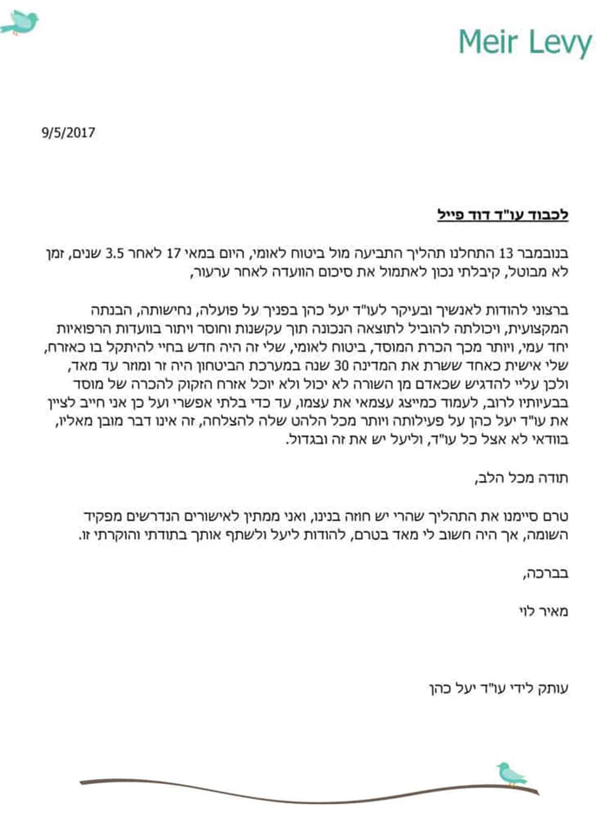 מכתב-המלצה-ליעל-כהן-מאת-מאיר-לוי